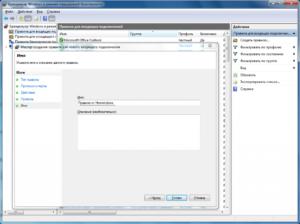 Открытие портов в Windows