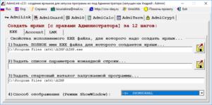 Запуск программ Windows с прописанными параметрами в ярлыке