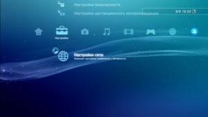 Настройка подключения к интернету на PS3