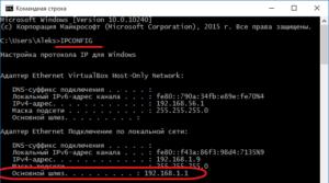 Разные способы узнать IP-адрес роутера