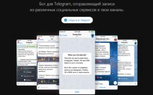 Боты для поиска книг в «Telegram»