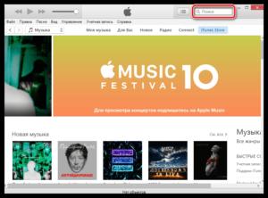 Особенности покупки музыки в iTunes