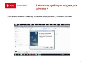 Особенности замены и установки нового пароля на модем