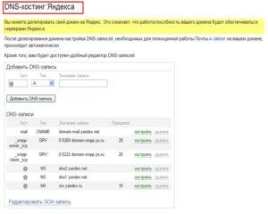 Настройка и отключение сервиса Яндекс.DNS на разных устройствах
