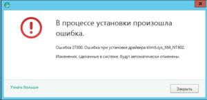 Не устанавливается «Kaspersky»: возможные причины сбоя