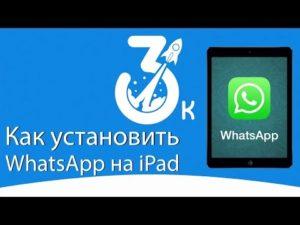 Как правильно установить WhatsApp на iPad
