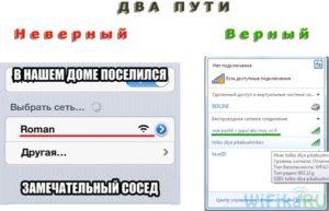 Как узнать соседский пароль к Wi-Fi
