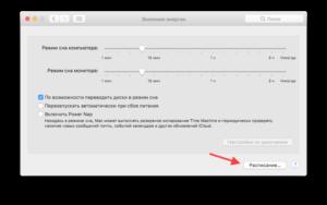 Включение, выключение и перезагрузка MacBook