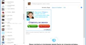 Как отключить рекламу в Скайпе
