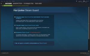Включение или отключение мобильного аутентификатора Steam