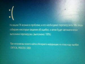 Способы устранения ошибки Critical Process Died Windows