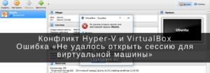 Исправление ошибки «Не удалось открыть сессию для виртуальной машины»
