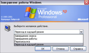 Ждущие режимы Windows