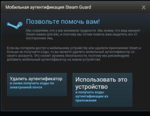Правильное удаление Steam — известные приёмы