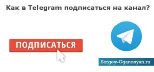 Как в «Telegram» подписаться на канал и полностью удалить его из своих чатов