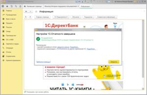 Подключение к сервису «1С:Отчётность»: подробная инструкция