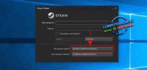 Восстановление забытого пароля в Steam