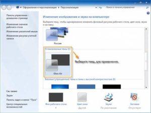 Установка новой темы на Windows