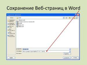 Варианты сохранения данных веб-страницы в документ формата PDF