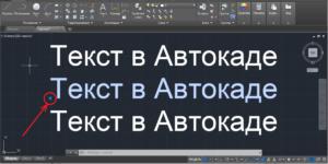 Правильная вставка текста в AutoCAD