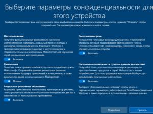 Настройка параметров конфиденциальности в Windows
