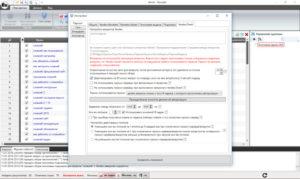 Как вернуть к работе программу Словоёб