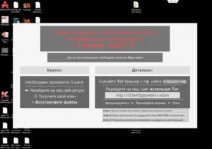 Восстановление файлов после вируса-шифровальщика