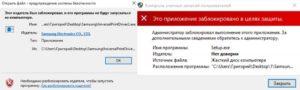 Способы разблокировки издателя в Windows