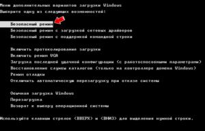 Несколько приемов возврата безопасного режима в Windows