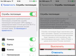 Включение и отключение геолокации на iPhone