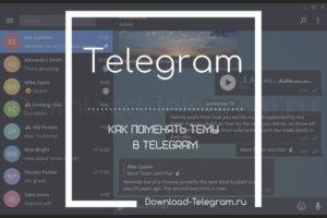 Как в Telegram изменить тему