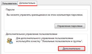 Как сделать права администратора в ОС Windows