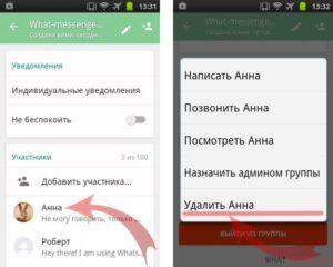 Добавление и удаление контактов в WhatsApp