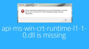 Причины и исправление ошибки api-ms-win-crt-runtime-l1-1-0.dll: как ее исправить