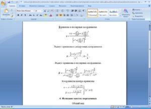 Работа с формулами в Ворде