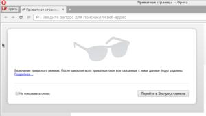 Включение режима инкогнито в браузерах