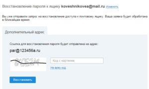Как восстановить адрес своего e-mail