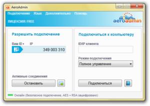 AeroAdmin: как запустить и пользоваться программой