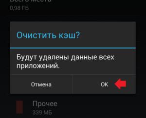Как и зачем на Android очистить кэш