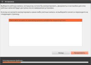 Установка Linux с флешки