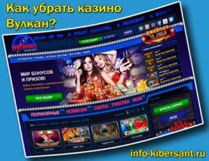 Пути избавления ПК от вирусного софта казино Вулкан