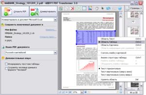 Как преобразовать документ Excel в PDF и наоборот — способы, зачем это нужно