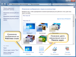 Настройка рабочего стола Windows
