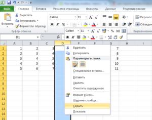 Ненужные данные в Excel: как скрыть и отобразить снова