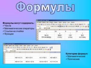 Запись логических формул в Excel