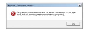 Решаем проблему запуска Skype с отсутствием MSVCP140.dll