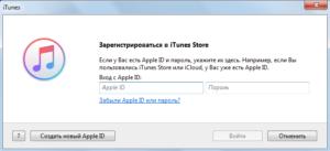 Регистрация и удаление компьютера в iTunes