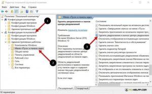 Как включить или отключить Центр уведомлений Windows