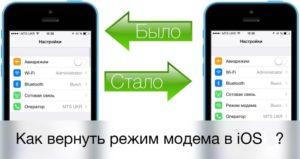 Включение режима модема на iOS без обращения в Carrier