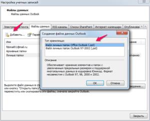Как делается сохранение писем из Outlook